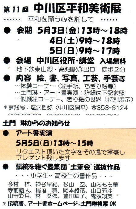 H25・4中川平和美術展.jpg