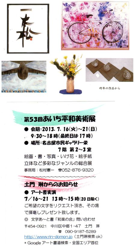 H25・7平和美術展DM②.jpg