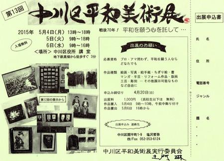H27・3中川平和.jpg