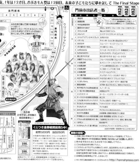 H27・8 かぶきもん祭③.jpg
