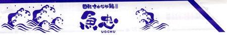 H27・9 魚忠回転寿司⑥.jpg