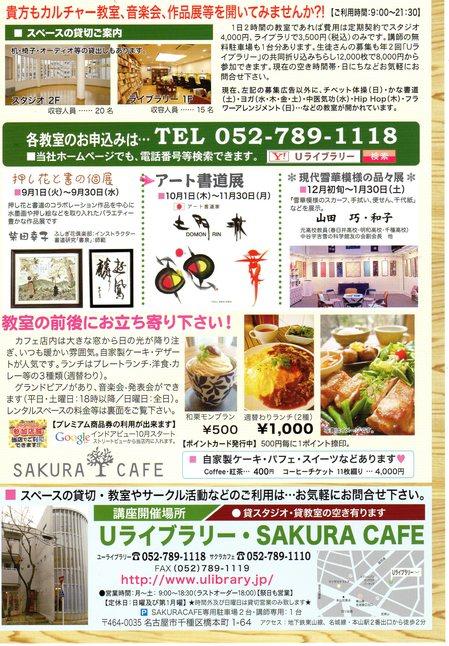 H27.9 SAKURA CAFE案内状①.jpg