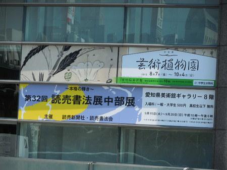 H27.9愛知県美・芸術植物園.JPG