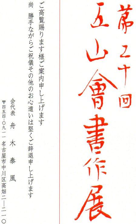 H27.10 五山会書展①.jpg