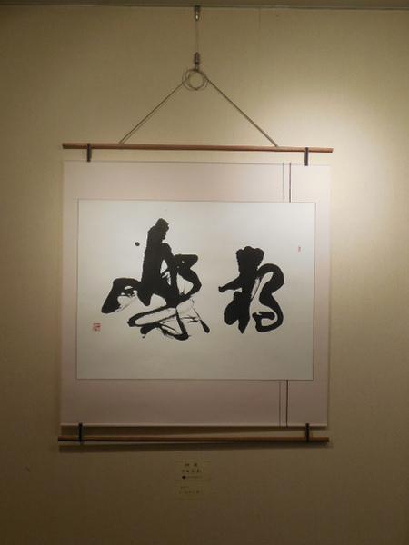 H27.10 五山会書展・中西花影.JPG