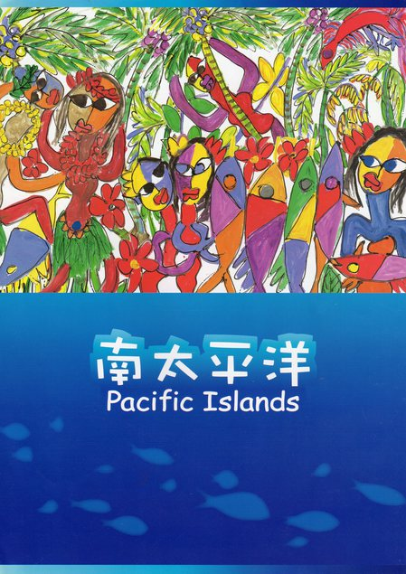 H27.10 南太平洋パンフ①.jpg