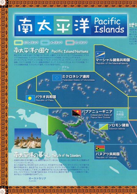 H27.10 南太平洋パンフ③.jpg