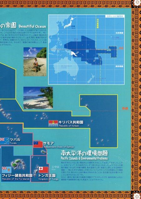 H27.10 南太平洋パンフ④.jpg