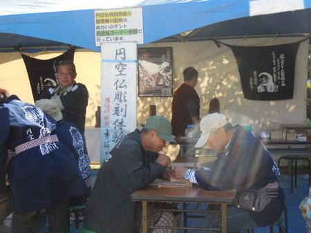 H27.10中川区民祭荒子公園①.JPG