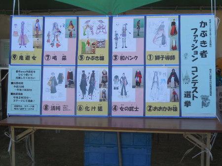 H27.10中川区民祭荒子公園④.JPG