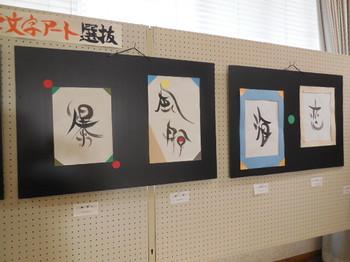 H28.5 中川区平和・アート書②.JPG