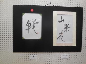 H28.5 中川区平和・アート書⑥.JPG