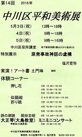 H28.5 中川区平和美術展.jpg