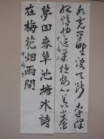 H28.5真清提出作品②.JPG
