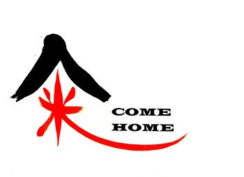 H28.6 応募・COME HOME②.jpg