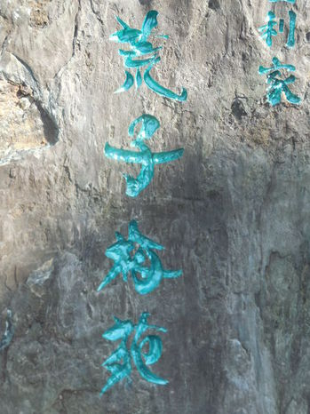 H29.3 荒子梅園・石碑①.JPG
