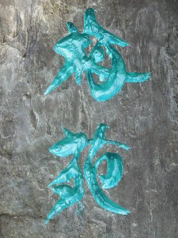 H29.3 荒子梅園・石碑③ .JPG
