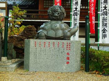 H29.4 七福神(宝珠院)①.JPG