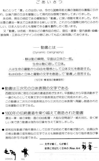 H29.6動書⑤.jpg
