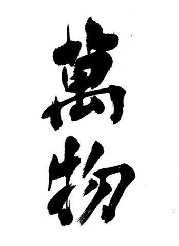 H29.7 九成宮 豊泉銘.jpg