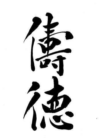 H29.7 孔子廟堂碑.jpg