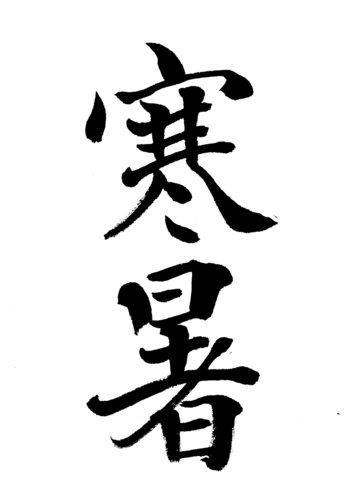 H29.7 雁塔臨書.jpg