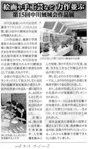 H29.7 鯱城会作品展・中川ホームニュース.jpg