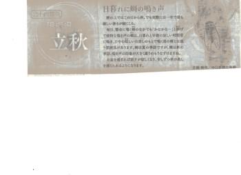 H29.8 立秋②.jpg