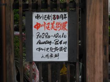 H29.9 中川区美術展.JPG