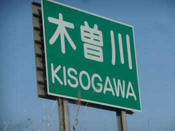 kisogawa1.JPG