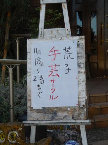 手芸展2.JPG