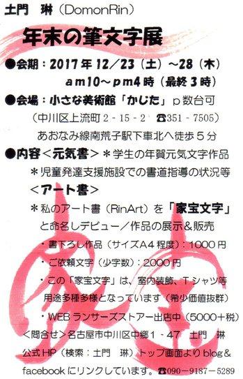 H29.11 年末の筆文字展DM .jpg