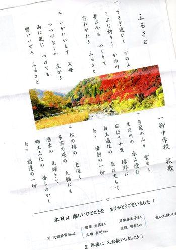 H29.11.25 同窓会・名鉄グラウンドホテル④.jpg