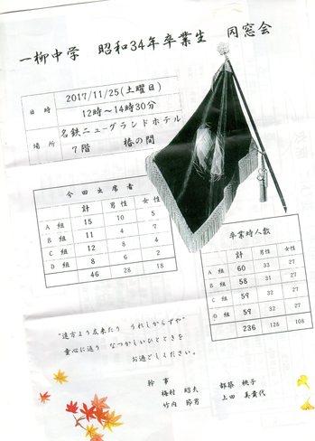 H29.11.25 同窓会・名鉄グランドホテル③.jpg