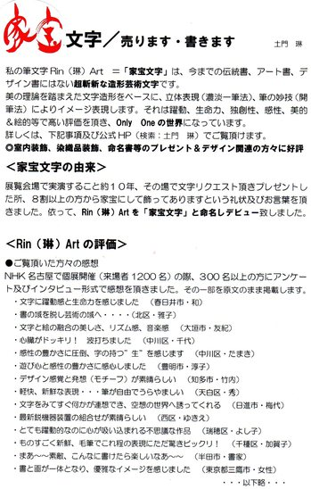H29.12.13 家宝文字資料①.jpg