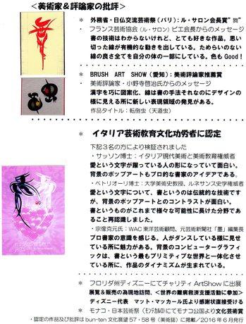 H29.12.13 家宝文字資料②.jpg