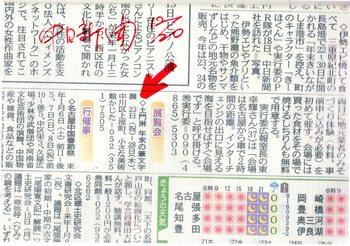 H29.12 年末の筆文字展案内.jpg