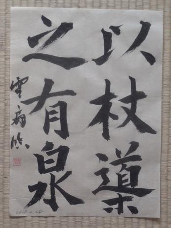 H30.2習作・九成宮③.JPG