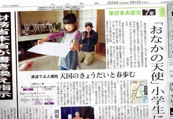 H30.3 3・11 大震災から7年目②.jpg