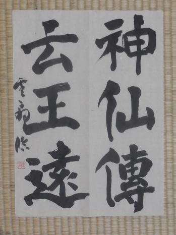 H30.3習作・顔眞卿②.JPG