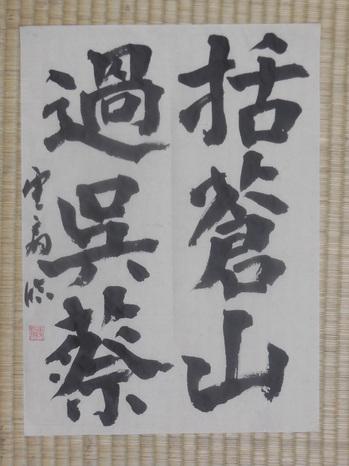 H30.3習作・顔眞卿③.JPG