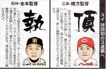 H30.4 プロ野球1.jpg