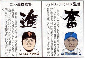 H30.4 プロ野球2.jpg