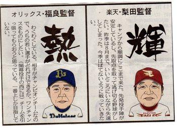 H30.4 プロ野球5.jpg