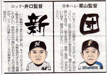 H30.4 プロ野球6.jpg