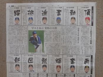 H30.4プロ野球チームスローガン.JPG