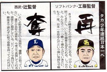 H30.4プロ野球4.jpg