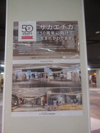 H30.4栄・地下街1.JPG