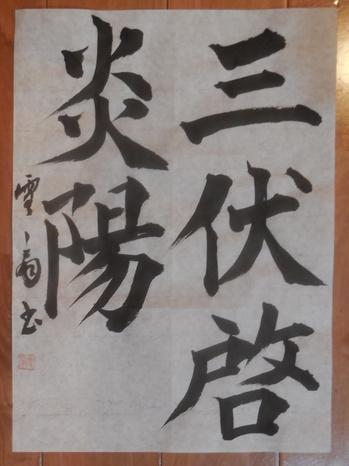 H30.5.27習作・真清提出.JPG