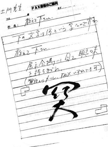 H30.6この漢字?①.jpg